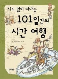 지도 없이 떠나는 101일간의 시간 여행(지도 없이 떠나는 101일간의 세계문화역사 2)