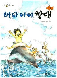 바다 아이 창대. 1(개똥이네 만화방 22)