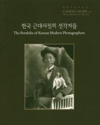 한국 근대사진의 선각자들(Camera Work Vol. 5)