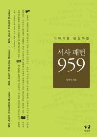 서사 패턴 959(이야기를 완성하는)