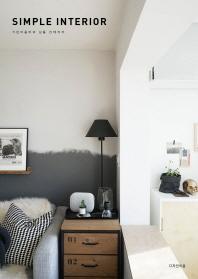 심플 인테리어(Simple Interior)(기린아줌마의)