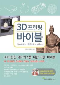 3D프린팅 바이블(CD1장포함)