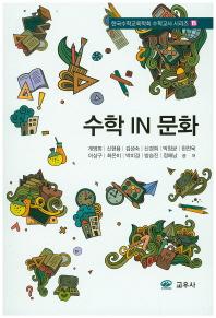 수학 IN 문화(한국수학교육학회 수학교사 시리즈 15)