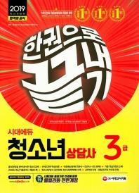 청소년상담사 3급 한권으로 끝내기(2019)(시대에듀)