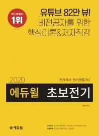 초보전기(전기기사 전기산업기사)(2020)