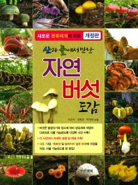 자연 버섯 도감(산과 들에서 만난)(개정판)