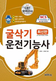 굴삭기 운전기능사 필기(2017)(어사화)