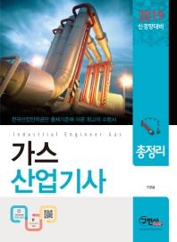 가스 산업기사 총정리(2019)