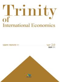 트리니티 국제경제학(Trinity of International Economics) ver 2.0(2판)