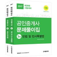 공인중개사 문제풀이집 1차 세트(2017)(전2권)