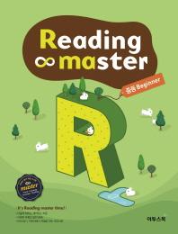 리딩마스터(Reading master) 중등 비기너(Beginner)