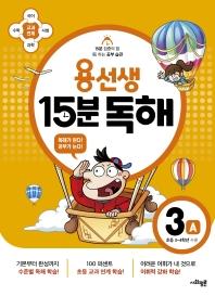 용선생 15분 독해 3A: 초등 3~4학년 수준