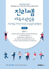 진리쌤 체육교원임용 교수·학습 지도안 작성 & 수업실연 완벽분석(2판)