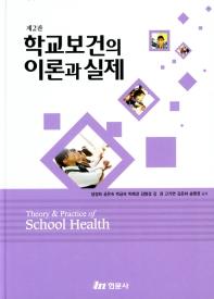 학교보건의 이론과 실제(2판)(양장본 HardCover)
