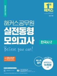 한국사2 실전동형 모의고사(2021)(해커스공무원)(5판)