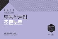부동산공법 조문노트(2017)