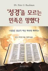 성경을 모르는 민족은 망했다(진리의 지식을 찾아서 39)