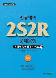 유희태 일반영어 시리즈. 4: 전공영어 2S2R 문제은행