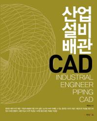 산업설비배관 CAD
