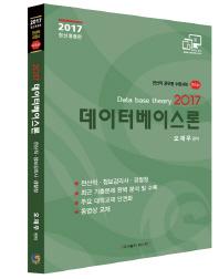 데이터베이스론(2017)(개정판)(전산직 공무원 수험서의 Bible)