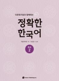 정확한 한국어 중급. 2
