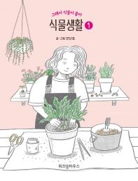 식물생활. 1