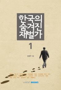 한국의 숨겨진 재벌가. 1