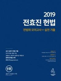전효진 헌법 전범위 모의고사+실전 기출(2019)