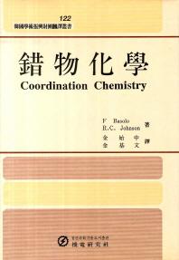 착물화학(한국학술진흥재단번역총서 122)