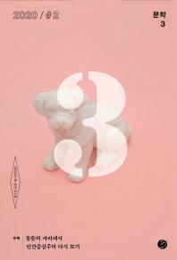 문학3(2017년 2호)