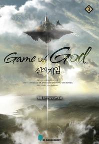 신의 게임. 3