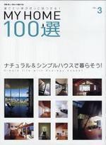 MY HOME 100選 3