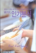 96가지 인기 분식 SNACK(FAVORITE RECIPE BOOK 3)