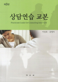 상담연습교본(3판)