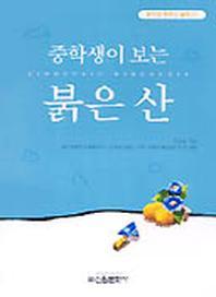 붉은 산(중학생독후감필독선 9) (중학생이 보는) / 신원문화사[1-090100]정가:6000원