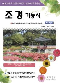 조경기능사(2017)(개정판 8판)