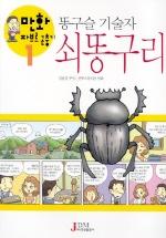 똥구슬 기술자 쇠똥구리(만화 파브르 곤충기 1)