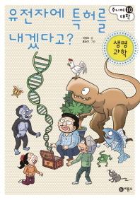 유전자에 특허를 내겠다고?: 생명과학(주니어 대학 10)