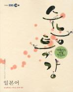 일본어(2011)