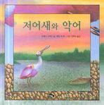 저어새와 악어(2판)(마루벌의 좋은 그림책 70)(양장본 HardCover)