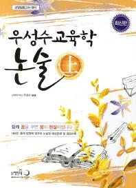 교육학 논술(상)(2014)(우성수)