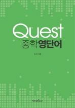QUEST 중학 영단어(QUEST 시리즈(SCHOOL TOWN))