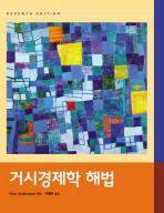 거시경제학 해법(7판)