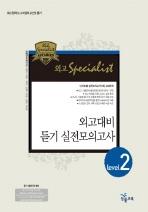외고대비 듣기 실전모의고사 Level 2 (테이프 6개)(외고 Specialist)