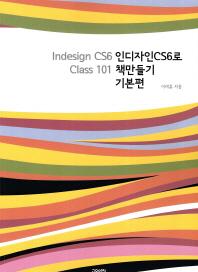 인디자인CS6로 책만들기: 기본편