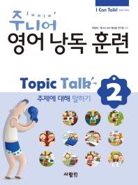 주니어 영어낭독 훈련 Topic Talk. 2: 주제에 대해 말하기(CD1장포함)(I Can Talk series)