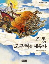 주몽, 고구려를 세우다(역사 보물창고 4)