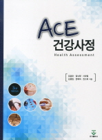 ACE 건강사정(3RD EDITION)(3판)