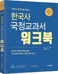 한국사 국정교과서 워크북(기적의 한국사를 만드는)