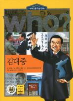 김대중(WHO)(세계인물학습만화 30)